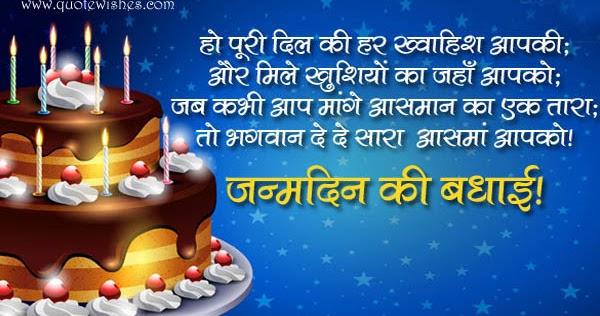 happy birthday sms in hindi shayari