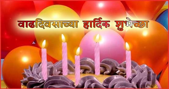happy birthday sms in marathi
